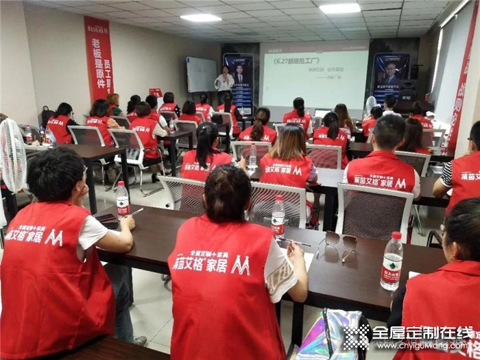 莱茵艾格四川大区627抢工厂启动会圆满举行!