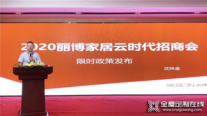 捷报!2020丽博云时代第二场直播招商会成功打响!成功下定42家!