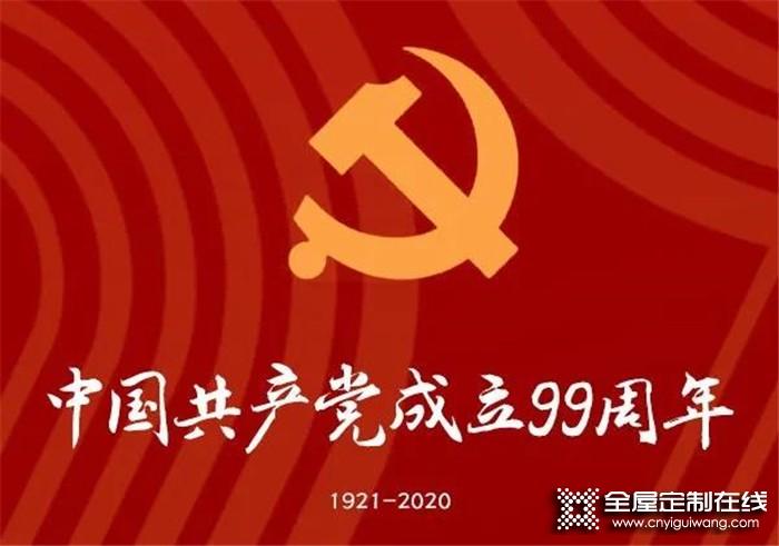 岁月峥嵘 ,帅太不忘初心,热烈庆祝中国共产党成立99周年!