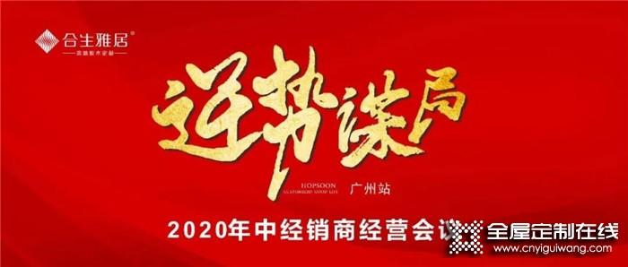 营销实战,赋能终端!合生雅居召开2020年中经销商经营计划会议-广州站