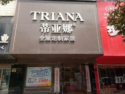 蒂亚娜全屋定制辽宁海城专卖店