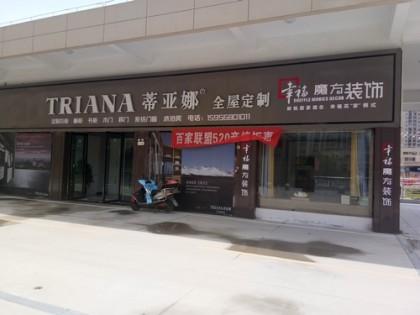 蒂亚娜全屋定制安徽阜阳专卖店