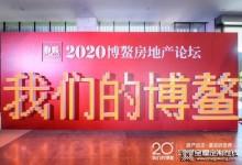柏厨荣获2020博鳌房地产论坛年度风尚大奖