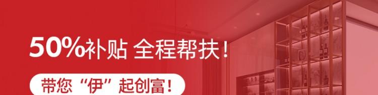 伊百丽全屋定制招商海报