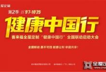 """全国联动启动大会客来福""""健康中国行""""成功召开!"""