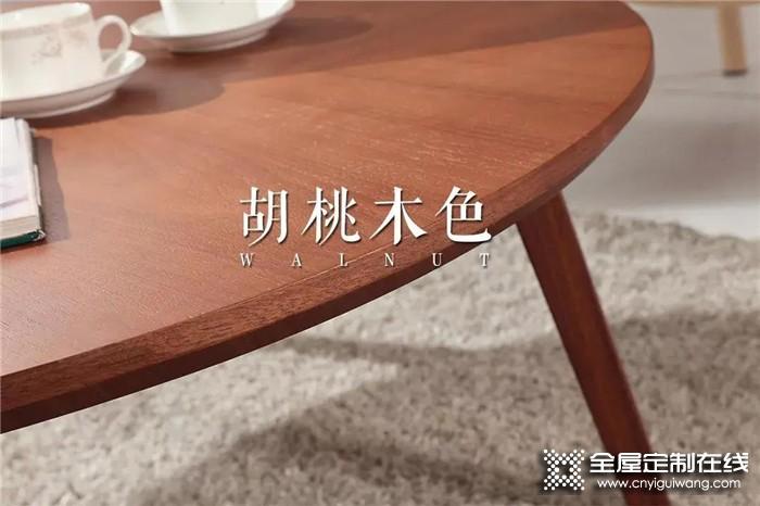 简约风、新中式还是轻奢风?索菲亚告诉你选择胡桃木都可以实现!