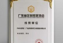 """皮阿诺载誉入选""""广东省定制家居协会成员单位"""""""
