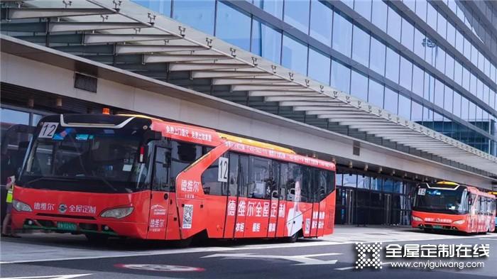 德维尔全屋定制新形象广告闪耀白云机场!