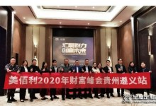 美佰利2020年财富峰会——贵州遵义站圆满落地 (2215播放)