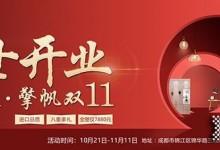 居里亚全屋定制成都直营店将于11.11隆重开业! (2023播放)