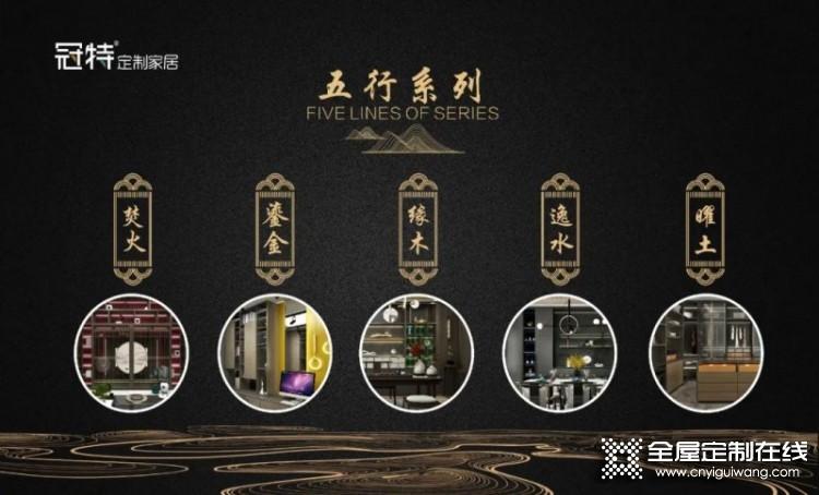冠特定制新品五行系列及【千溪】大家居平台正式发布