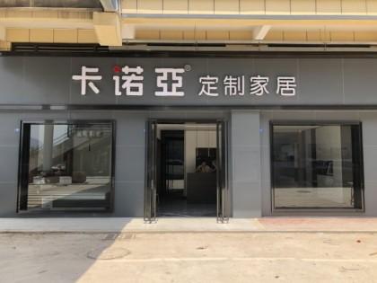 卡诺亚定制家居福建漳州诏安专卖店