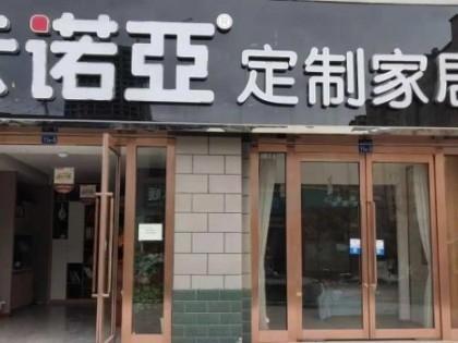 卡诺亚定制家居甘肃庆阳环县专卖店