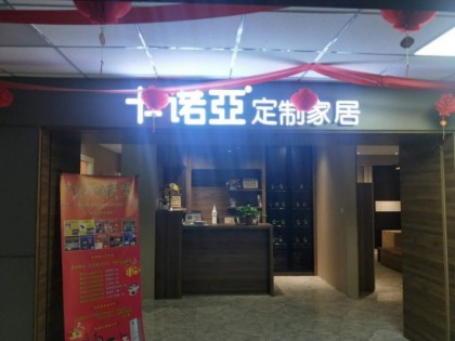 卡诺亚定制家居甘肃天水秦安专卖店