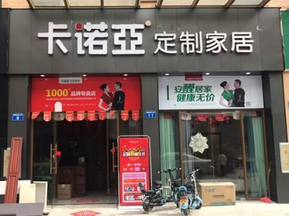 卡诺亚定制家居广东广州番禺钟村专卖店