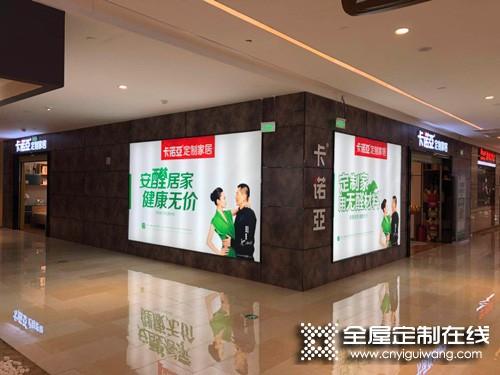 卡诺亚定制家居广东广州白云安华汇专卖店