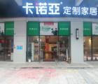 卡诺亚定制家居广东佛山顺德龙江专卖店