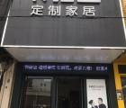 卡诺亚定制家居广东潮州专卖店