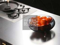万格丽不锈钢厨柜-酷境系列
