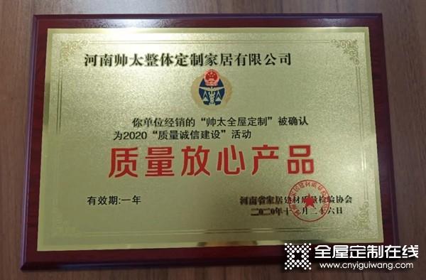 """捷报!帅太全屋定制荣获2020年度""""质量放心产品""""殊荣!"""