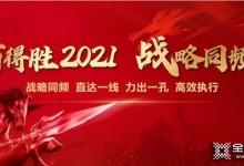 百得胜家居2021年战略同频会圆满落幕!