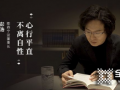图森宁波董事长彭浩:心行平直,不离自性