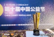 """柏厨家居荣获中国公益节""""2020企业社会责任行业典范奖"""""""