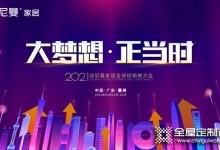 诗尼曼家居2021全球经销商大会盛大开幕 (2492播放)
