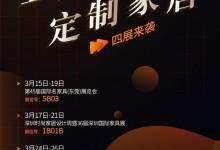 四展来袭,AI家居在东莞/深圳/广州/上海约定您! (1766播放)