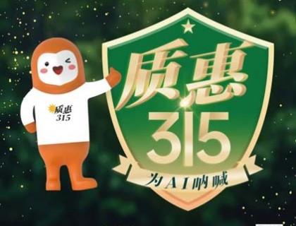 """AI家居""""质惠315 为AI呐喊""""活动,我们来啦!"""