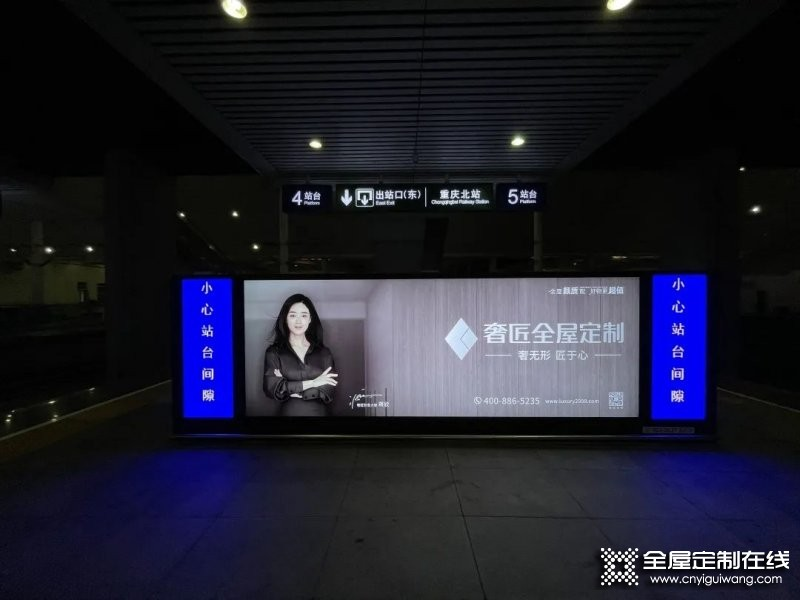 奢匠全屋定制广告强势登陆重庆高铁站!