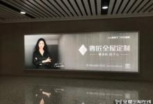 奢匠全屋定制广告强势登陆重庆高铁站! (1441播放)