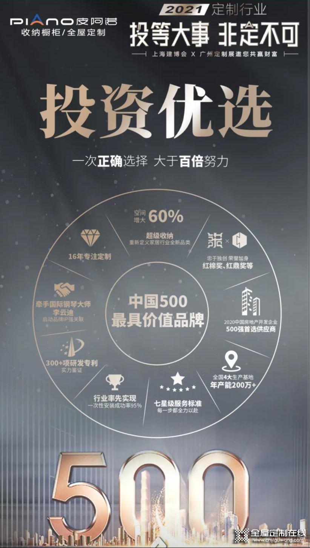 2021中国建博会(上海)