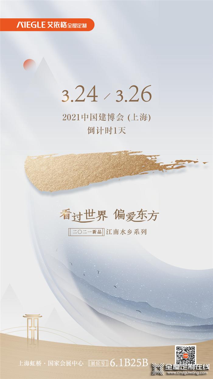 艾依格全屋定制新品首发上海建博会!