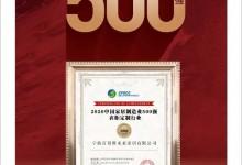 百得胜荣登中国家居制造业500强