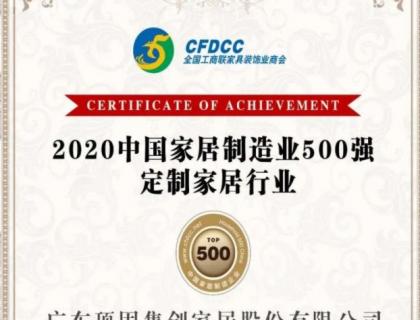 顶固家居荣登2020中国家居制造业500强——定制家居类Top10