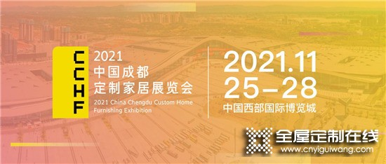 华南看广州,西部看成都!2021中国定制家居展定档_1