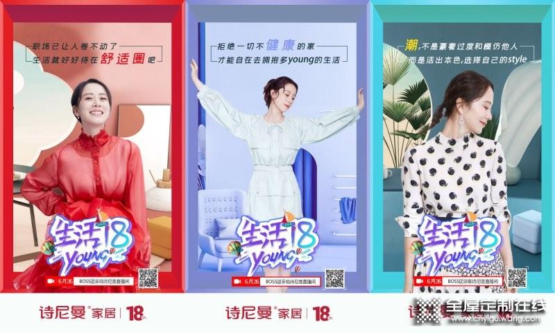 """诗尼曼家居18周年庆 看""""清爱的星居""""玩出新花young!_1"""
