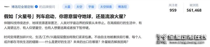博洛尼全屋定制火星橱柜发布会 颠覆厨房功能_10