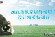 圣象家居2021第二期终端店面设计精英特训营圆满结束 (1401播放)