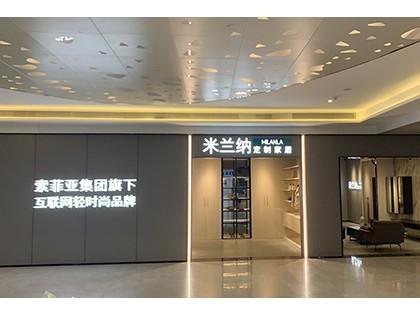 米兰纳定制家居广东龙华专卖店