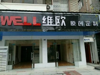 维欧定制四川新津专卖店