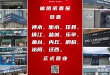 迪凯诺品牌聚焦|新店开业迎浪潮,千里帮扶在行动!