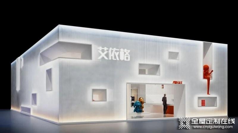 艾依格全屋定制即将璀璨亮相2021广州建博会!_1