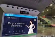皇朝定制高铁广告强势霸屏,我们在广州建博会等您! (2356播放)