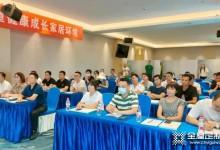顺应时变 渠道升级丨祝贺雪宝广西南宁核心经销商年中会议成功举办!