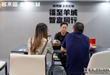 客来福广州展圆满收官|空间设计家,关于打造幸福家一直在路上