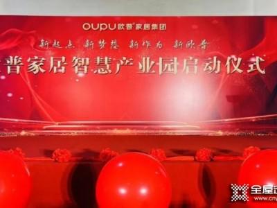 新起点·新梦想   欧普家居义堂新厂启动仪式