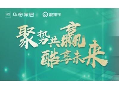 """""""聚势共赢,酷享未来""""华帝&酷家乐达成战略合作"""