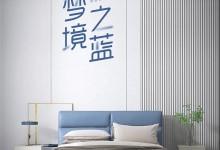 顾家新品上市丨B2003梦境之蓝,夜空下,呵护你的美妙梦境